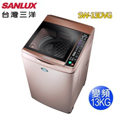 《SANLUX 台灣三洋》13公斤變頻超音波洗衣機-玫塊金SW-13DVG(送基本安裝)
