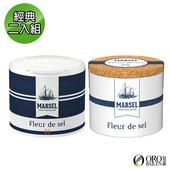 《皇嘉Oro Bailen》比利時藍舶海藏鹽之花(陶瓷罐)+罐裝經典2入組