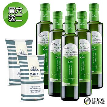 《皇嘉Oro Bailen》頂級款Casa del Agua冷壓初榨橄欖油6入組贈送比利時藍舶天然細海鹽1kg X2入