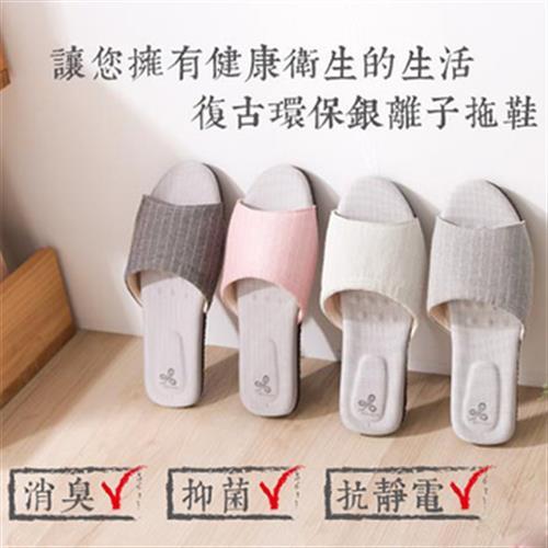 《維諾妮卡》MIT台灣製 復古健康環保銀離子拖鞋(淺灰/M-L)