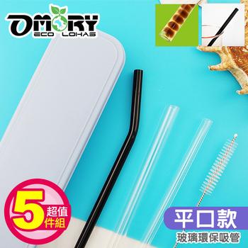 《OMORY》簡約黑白系環保玻璃吸管5件組平口(附刷+盒)-(顏色隨機)