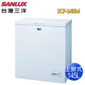 《SANLUX 台灣三洋》145L冷凍櫃SCF-145M(含拆箱定位)