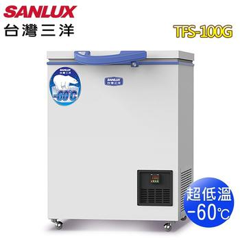 《SANLUX 台灣三洋》100L超低溫-60度C冷凍櫃TFS-100G(含拆箱定位)