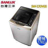 《SANLUX 台灣三洋》17公斤變頻超音波洗衣機-香檳金SW-17DVGS(送基本安裝)