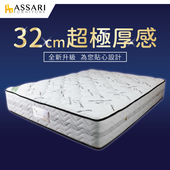 《ASSARI》雷伊乳膠竹碳紗強化側邊獨立筒床墊(單人3尺)