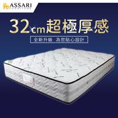 《ASSARI》雷伊乳膠竹碳紗強化側邊獨立筒床墊(雙人5尺)