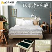 《ASSARI》芝雅現代皮革床組(床頭片+床底)-雙大6尺(淺黃2F2656)