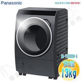 《Panasonic國際牌》13KG變頻滾筒洗脫烘洗衣機NA-V130DDH-G(送基本安裝)