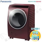 《Panasonic國際牌》16KG變頻滾筒洗脫烘洗衣機NA-V178DDH-V(送基本安裝)