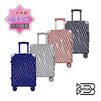 福利品BATOLON 【25吋】凌雲飛舞TSA鎖PC鋁框箱/行李箱/旅行箱(暗夜藍)