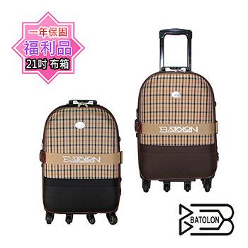 《福利品BATOLON》【21吋】格紋風尚旅行拉桿箱/行李箱/旅行箱(黑)