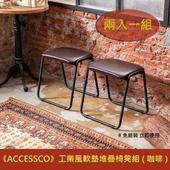 兩入一組《ACCESSCO》工業風軟墊堆疊椅凳組(咖啡色)
