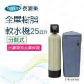 《【Toppuror 泰浦樂】》分離式全屋樹脂軟水機25L_(TPR-WS16B 本機不含安裝)