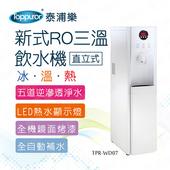 《【Toppuror 泰浦樂】》新式三溫RO立式飲水機_本機含基本安裝(TPR-WD07)