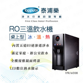 《【Toppuror 泰浦樂】》桌上型RO三溫冰溫熱飲水機(TPR-WD08)