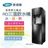 《【Toppuror 泰浦樂】》豪華立地智慧程控RO三溫冰溫熱飲水機_本機含基本安裝(TPR-WD16)
