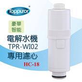 《【Toppuror 泰浦樂】》電解水機TPR-WI02更換濾心(HC-18)