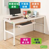 頂楓150公分電腦辦公桌+一鍵盤+桌上架