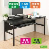 《DFhouse》頂楓150公分電腦辦公桌+一鍵盤+桌上架(黑橡木色)