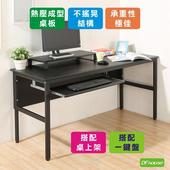 《DFhouse》頂楓150公分電腦辦公桌+一鍵盤+桌上架(胡桃木色)