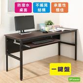 《DFhouse》頂楓150公分電腦辦公桌+1鍵盤(胡桃木色)