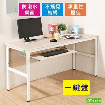 ★結帳現折★《DFhouse》頂楓150公分電腦辦公桌+1鍵盤(胡桃木色)