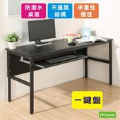 《DFhouse》頂楓150公分電腦辦公桌+1鍵盤(白楓木色)