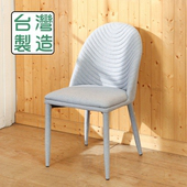 《BuyJM》藍亞餐椅/休閒椅(藍色)