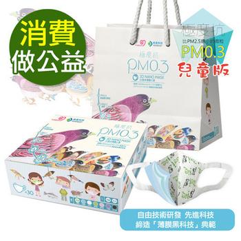 衛風 公益PM0.3奈米薄膜口罩禮盒-兒童版(公益禮盒- 兒童版 30入)