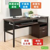 《DFhouse》頂楓150公分電腦辦公桌+1鍵盤+活動櫃(胡桃木色)