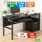 《DFhouse》頂楓150公分電腦辦公桌+1鍵盤+活動櫃(黑橡木色)