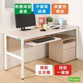 《DFhouse》頂楓150公分電腦辦公桌+1鍵盤+活動櫃(白楓木色)