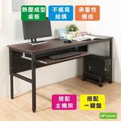 《DFhouse》頂楓150公分電腦辦公桌+1鍵盤+主機架(胡桃木色)