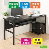 《DFhouse》頂楓150公分電腦辦公桌+1鍵盤+主機架(黑橡木色)