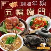 《預購-極鮮配》五福臨門(5道菜)-一套入(1/16-1/22 不指定到貨)