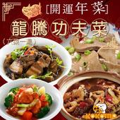 《預購-極鮮配》龍騰功夫菜(6菜1湯)-一套入(1/16-1/22 不指定到貨)