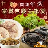 《預購-極鮮配》富貴吉慶金龍宴(5菜1湯)-一套入(1/16-1/22 不指定到貨)