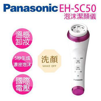 國際牌Panasonic泡沫潔顏儀