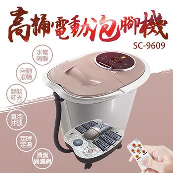 《LAPOLO》高桶電動泡腳機(SC-9609)