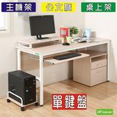 《DFhouse》頂楓150公分電腦辦公桌+1鍵盤+主機架+活動櫃+桌上架(大全配)(胡桃木色)