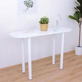 《頂堅》深40x寬120x高75/公分-橢圓形餐桌/洽談桌/書桌/吧台桌(二色可選)(素雅白色)