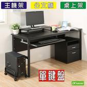 《DFhouse》頂楓150公分電腦辦公桌+1鍵盤+主機架+活動櫃+桌上架(大全配)(黑橡木色)