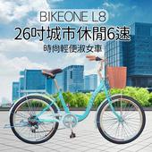 《BIKEONE》L8 26吋6速SHIMANO學生變速淑女車 低跨點設計時尚文藝女力通勤新寵兒 自行車城市悠遊、通勤車代步最佳-(米黃)