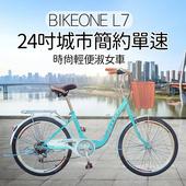《BIKEONE》L7 240 24吋單速淑女車 低跨點設計時尚文藝女力通勤新寵兒自行車(城市悠遊、通勤車代步最佳首選)-(藍色)