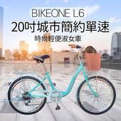 《BIKEONE》L6 20吋單速淑女車 低跨點設計時尚文藝女力通勤新寵兒自行車 (城市悠遊通勤車代步最佳首選)-(白色)
