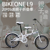 《BIKEONE》L9 20吋6速 SHIMANO 6段變速親子折疊車 可折疊低跨點設計帶寶寶 接送小孩雙人座成人女式單車-(淡藍)