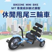《BIKEONE》MINI BIKE MIT 專業級斜躺式鋼製 休閒甩尾車三輪車(2色可選)-(水藍色)
