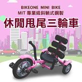 《BIKEONE》MINI BIKE MIT 專業級斜躺式鋼製 休閒甩尾車三輪車(2色可選)-(粉紅色)