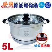 《派樂》304不銹鋼免火再煮鍋26公分(CBY-Q268)節能環保鍋5公升
