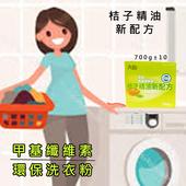環保甲基纖維素洗衣粉